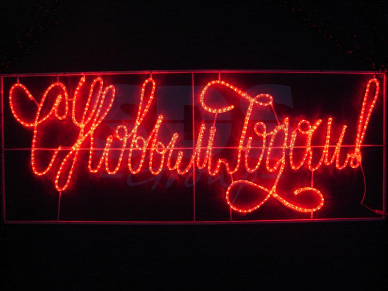 Надписи из светодиодной ленты
